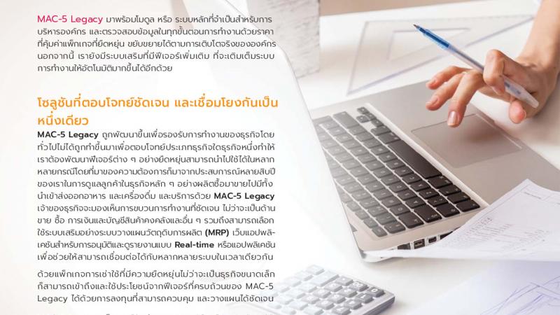 Mac5 ภาพ 2