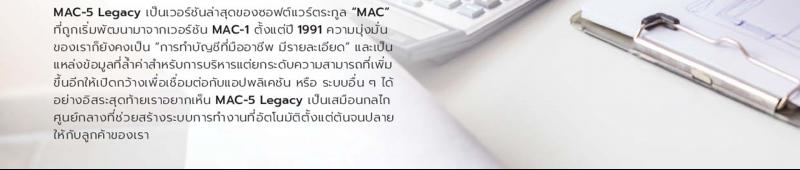 Mac5 ภาพ 3