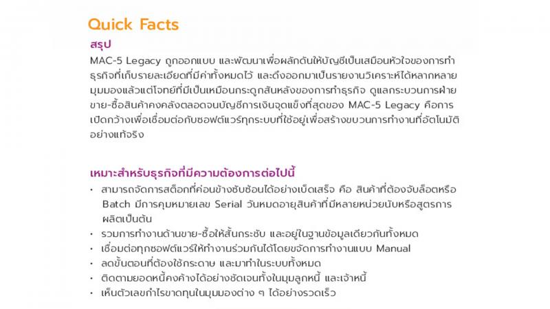 Mac5 ภาพ8